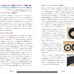 (PDF版)APSフィルムマニアックス~今、APSで撮る・3~増補改訂版