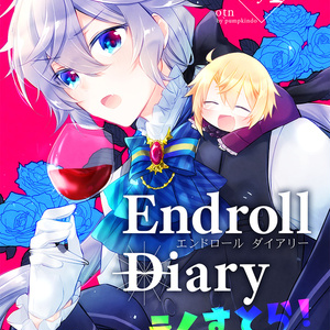 Endroll Diary -えくすとら!吸血鬼兄弟が血をすうおはなし-