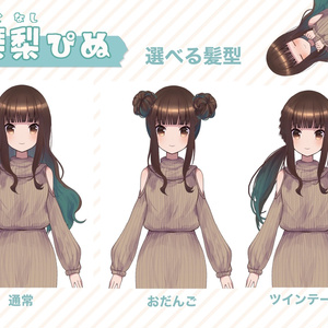 琹梨ぴぬ 2Dモデル