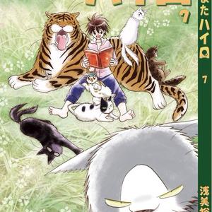 猫またハイロ7巻(データ版)