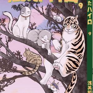 猫またハイロ9巻【データ版】