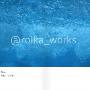 【通常版】青い世界