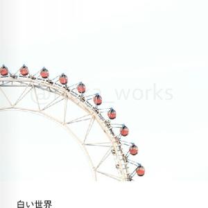 【通常版】白い世界(写真集)