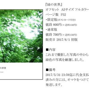 【限定版】緑の世界(写真集)