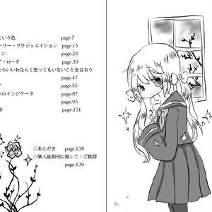 ポップ & エンド  ――四流色夜空作品集 vol.1(PDF)
