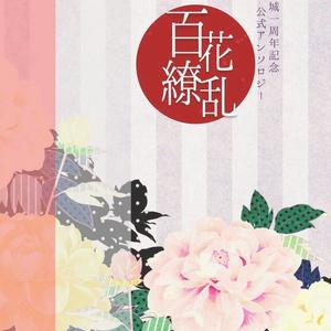 【狼の城】一周年記念公式アンソロジー「百花繚乱」