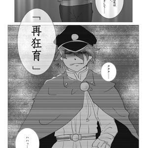 【ビークロ/焔轟】あの日共に見た夢の続き【SideM/龍握】