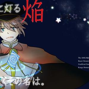 【ビークロ/焔轟】心に灯る焔、轟くその名は。【SideM/龍握】