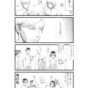進撃の4Seasons