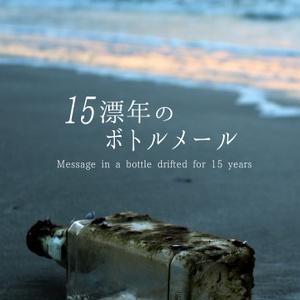 15漂年のボトルメール