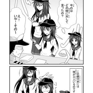 暁三姉妹のいる鎮守府!