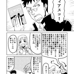 放課後プリンセス総集編