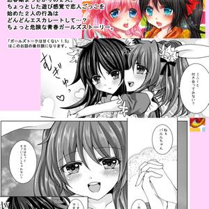 【ECO漫画】ガールズトークは甘くない1.5