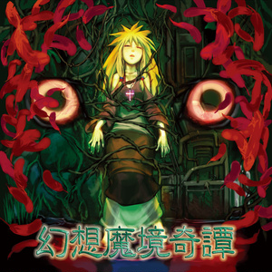幻想魔境奇譚(DISK版)