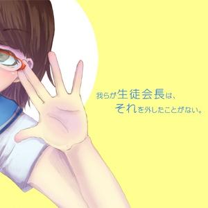 生徒会長の眼鏡