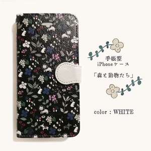 iPhoneケース「森と動物たち」:WHITE
