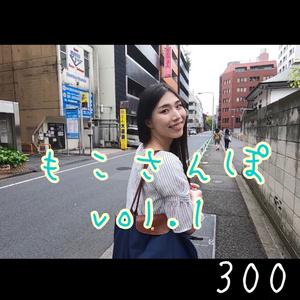 もこさんぽ vol.1 街中デート
