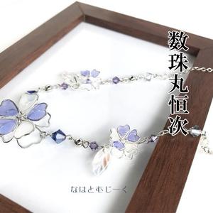 数珠丸恒次イメージネックレス