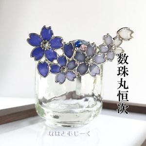 数珠丸恒次イメージポニーフック