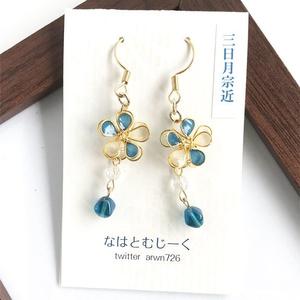 三日月・大典太・数珠丸の耳飾り
