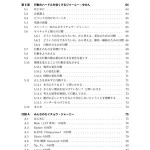 【ダウンロードカード用】セイチョウ・ジャーニー