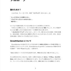 【無料サンプル版】セイチョウ・ジャーニー