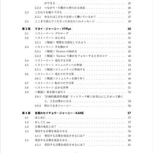 【PDF版】セイチョウ・ジャーニー