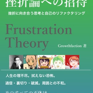 【無料サンプル版】挫折論への招待