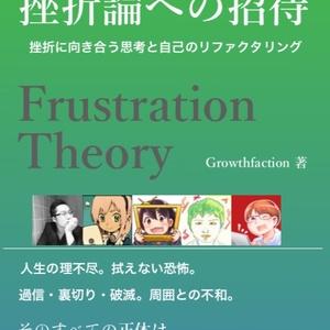 【ダウンロードカード用】挫折論への招待