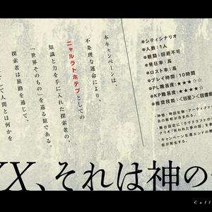 【CoCキャンペーンシナリオ】PYX