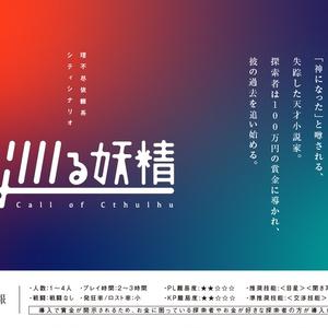 【CoCシナリオ】メタモルフォシス論考