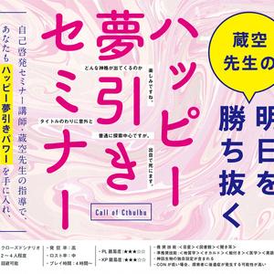 【CoCシナリオ】蔵空先生の明日を勝ち抜くハッピー夢引きセミナー