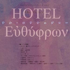 【CoCシナリオ】ホテル・エウティプローン
