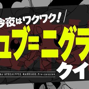 【ゲームブック】今夜はワクワク! シュブ=ニグラス・クイズ