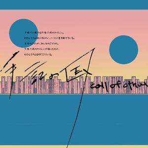 【CoCシナリオ】手記の国