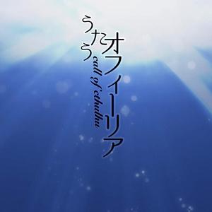 【CoCシナリオ/個別販売】うたうオフィーリア