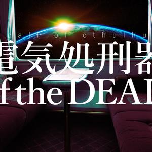【CoCシナリオ】電気処刑器 of the DEAD