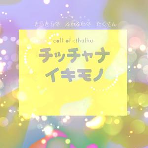 【CoCシナリオ】チッチャナイキモノ