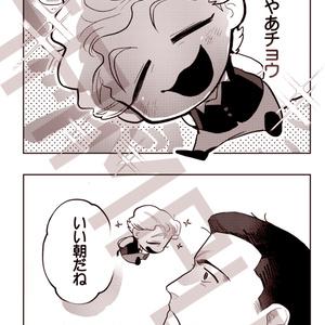 【チョウジェン】俺だけに見える!?