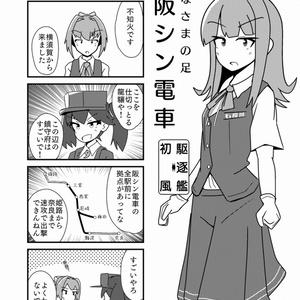 阪キュウ電車と艦娘(阪シン電車と艦娘)