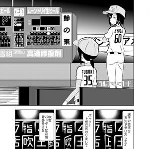 フブキヌイッ(アンバリヅカ総集編1)