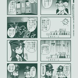 てーきけん!2