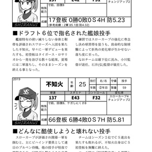 【再録】マイライフ不知火