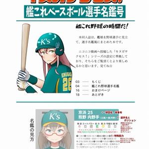 【DL版】キヌガサクセス!艦これベースボール選手名鑑号