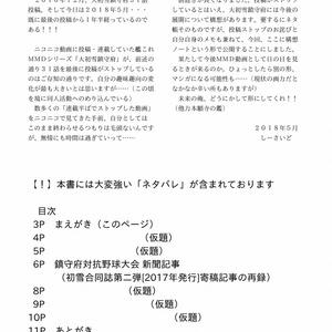 【DL版】大初雪ノート