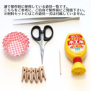 つまみ細工キット Uピン レモン