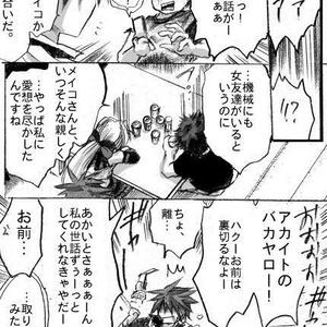 ボーカロイド漫画集