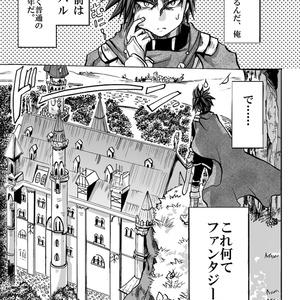 創作漫画「宿らせ恋劇」<1>