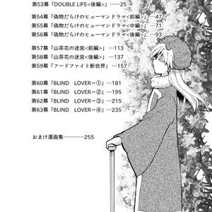 創作漫画「宿らせ恋劇」<6>