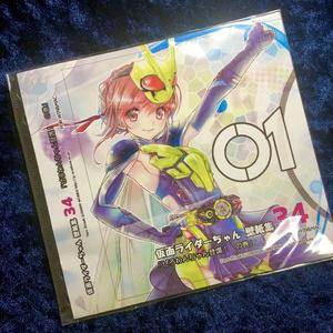 ライダー少女壁紙集Vol,34